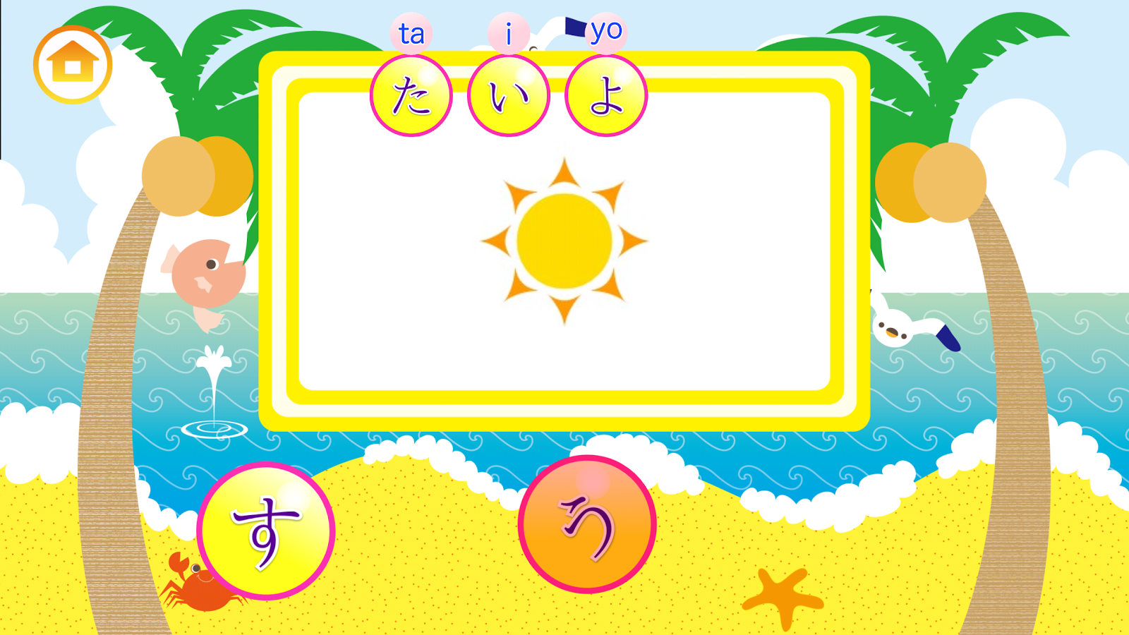 Learn Japanese Hiragana!- screenshot