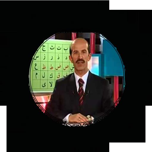 Tecvidli Kuran Öğreniyorum Video