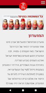 Download הפועל תל אביב For PC Windows and Mac apk screenshot 5