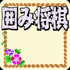 囲み将棋 icon