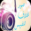 صور غلاف للفيس icon
