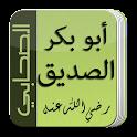 حياة الصحابي أبو بكر الصديق icon