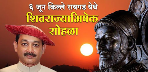 Shiv Rajyabhishek 6 June Apps On Google Play