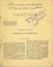 Photo: Елизавета Олендер http://nekrassov-viktor.com/Friends/Nekrasov-Olender-Elizaveta.aspx
