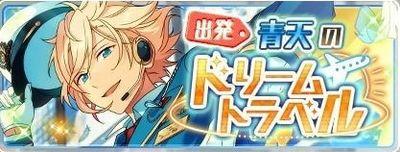 【あんスタ】新イベント! 「出発☆青天のドリームトラベル」