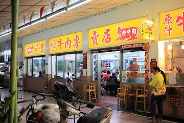 榮吉牛羊肉專賣店