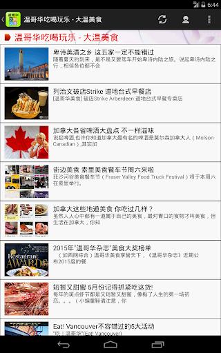 玩新聞App|温哥华吃喝玩乐免費|APP試玩