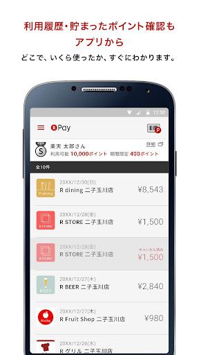 玩免費財經APP|下載「楽天ペイ」 スマホだけでお支払いOKな新サービス app不用錢|硬是要APP
