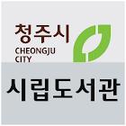 청주시립도서관 icon