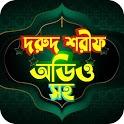 দরুদ শরীফ অডিও সহ icon