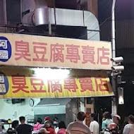 阿國臭豆腐