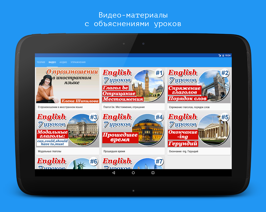 English in 7 Lessons 4RUSSIANS- screenshot