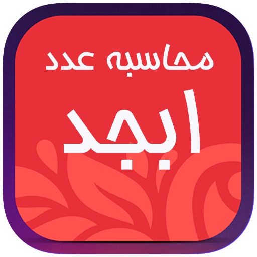 محاسبه عدد ابجد (app)