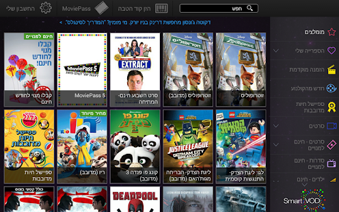 SmartVOD- screenshot thumbnail