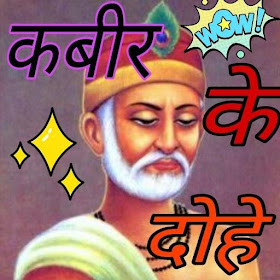 कबीर के दोहे हिंदी में - Kabir kay dohe in Hindi