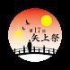 矢上祭アプリ