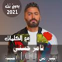 بالكلمات اغاني تامر حسني بدون نت قديم + البوم 2021 icon