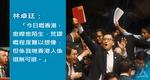 議事廳內抗議一地兩檢 民主黨林卓廷尹兆堅被控「妨礙立法會人員執行職務」、「普通襲擊」罪