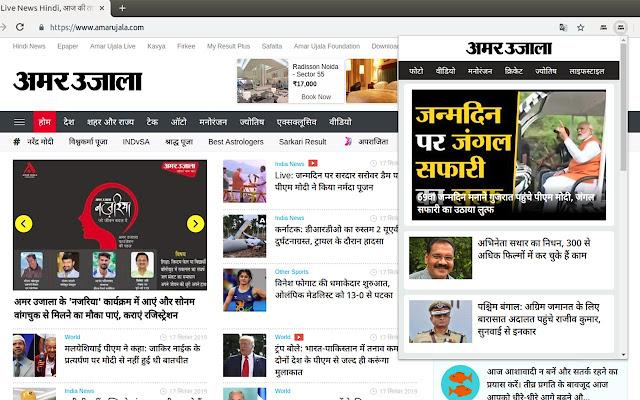 Amarujala Hindi News