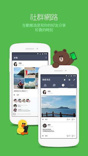 免費下載通訊APP LINE app開箱文 APP開箱王