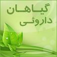 گیاهان داروئی و طب سنتی