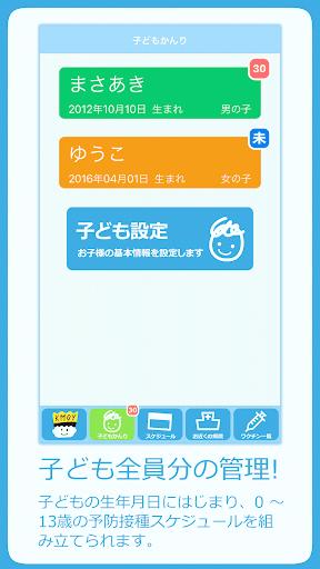 玩生活App|かまがや子育て応援アプリ免費|APP試玩