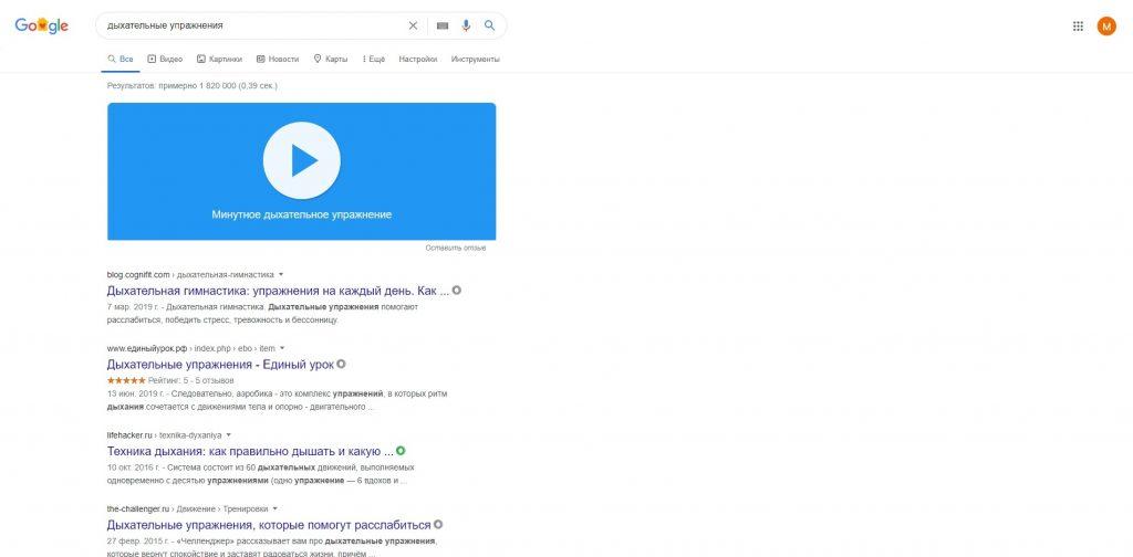 Пасхалки Google: дыхательное упражнение