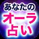 【あなたのオーラ占い】占い師 高宮加妃 - Androidアプリ
