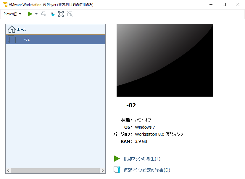 VMware Workstation 15 Playerが起動する