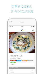 foodcoach- screenshot thumbnail
