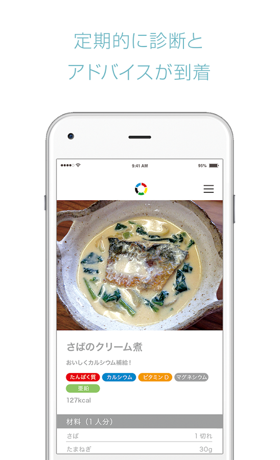 foodcoach- screenshot