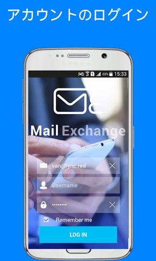 Exchangeメールの電子メール 受信トレイ
