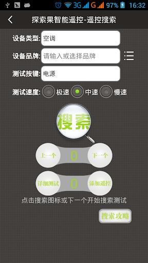 探索果智能遥控 玩工具App免費 玩APPs