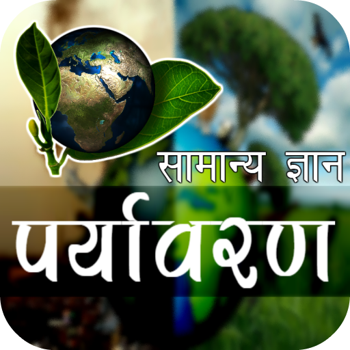 Environment & Ecology Current Affairs 2018 - Apps on Google Play