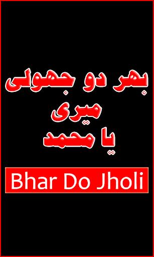 Naat of Bhar Do Jholi Meri