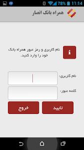 Ansar Mobile Bank screenshot 1