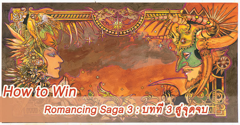 [How to Win] Romancing Saga 3 : บทที่ 3 สู่จุดจบ