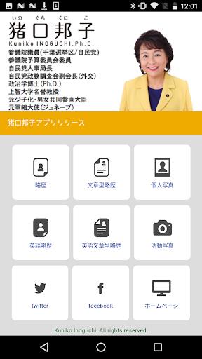 猪口邦子参議院議員 公式アプリ
