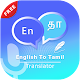 English to Tamil Translate - Voice Translator