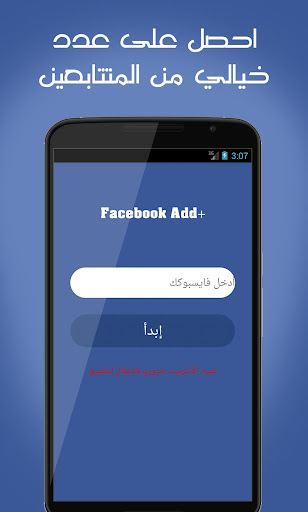 زيادة متابعين فيس بوك Prank screenshot 2
