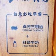 真芳-碳烤吐司/紅茶牛奶