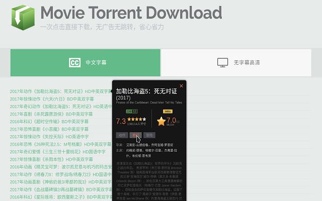 Movie Torrent Download 最新电影下载