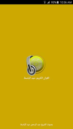 القران الكريم صوت : عبد الباسط