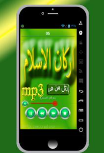 اركان الاسلام - náhled