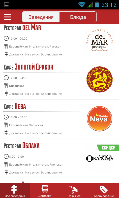 EatOnline.ru- screenshot
