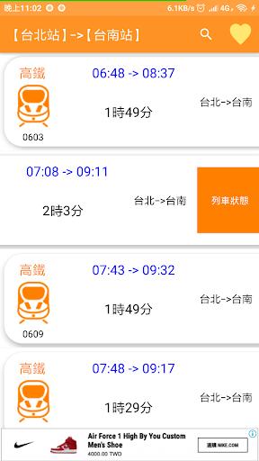 高鐵動態時刻表, 高鐵時刻表, 列車動態查詢, 列車車次查詢 screenshot 5