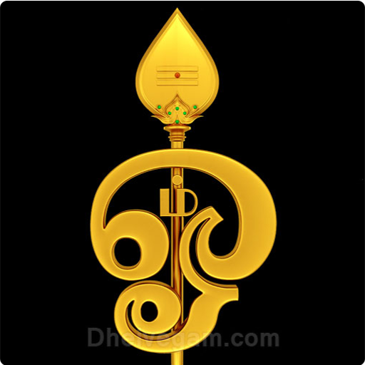 Dheivegam (தெய்வீகம்)