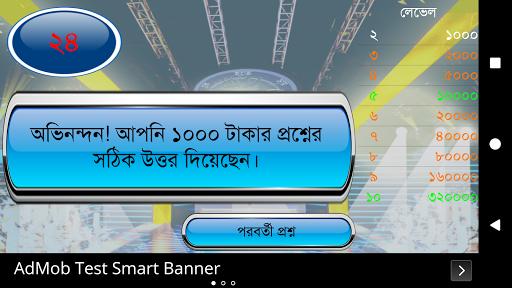 KBC Bangladesh - Tumio Hobe Kotipoti (u09a4u09c1u09aeu09bfu0993 u099cu09bfu09a4u09acu09c7) 2.0.9 screenshots 20