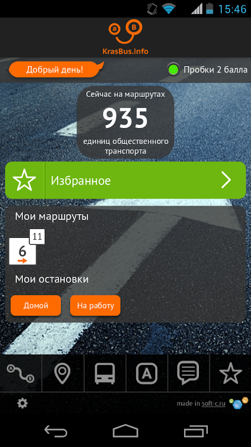 CityBus - Транспорт России- screenshot