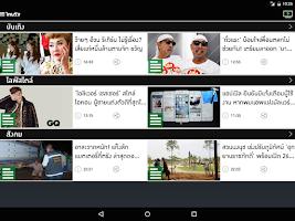 Screenshot of MY THAIRATH